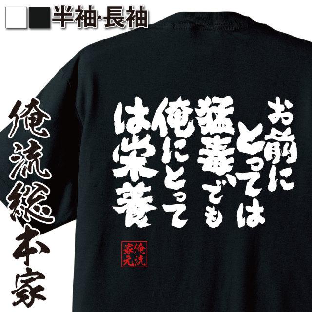 魂心Tシャツ【お前にとっては猛毒、でも俺にとっては栄養】