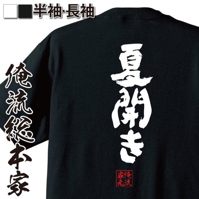 魂心Tシャツ【夏開き】