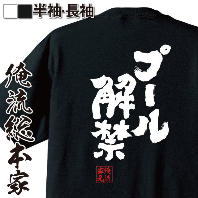 魂心Tシャツ【プール解禁】