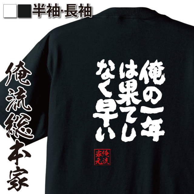 魂心Tシャツ【俺の一年は果てしなく早い】