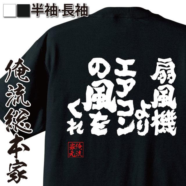 魂心Tシャツ【扇風機よりエアコンの風をくれ】