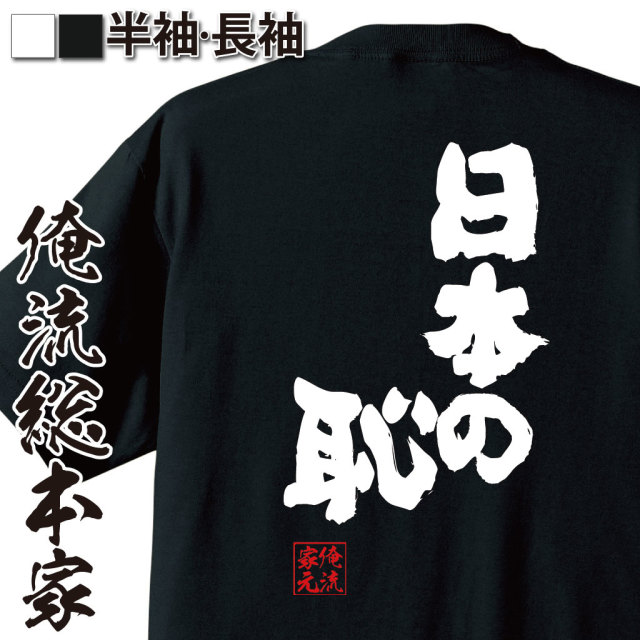 魂心Tシャツ【日本の恥】