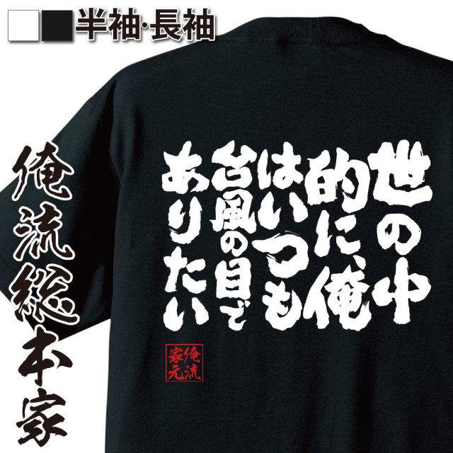 魂心Tシャツ【世の中的に、俺はいつも台風の目でありたい】