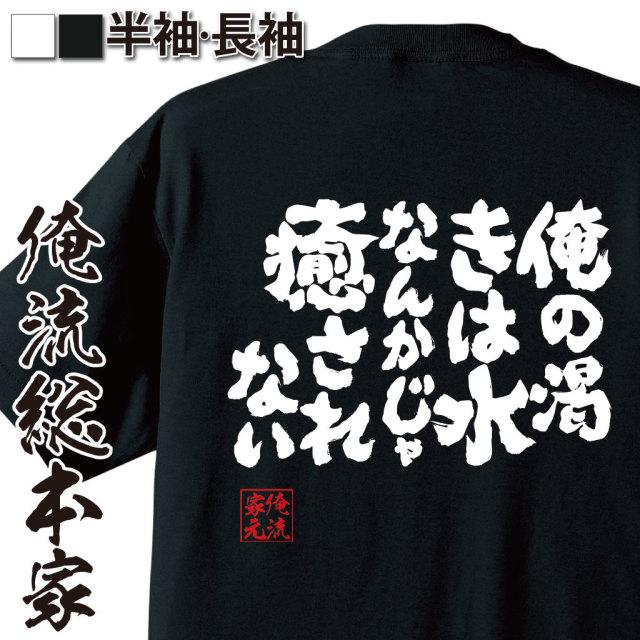 魂心Tシャツ【俺の渇きは水なんかじゃ癒されない】