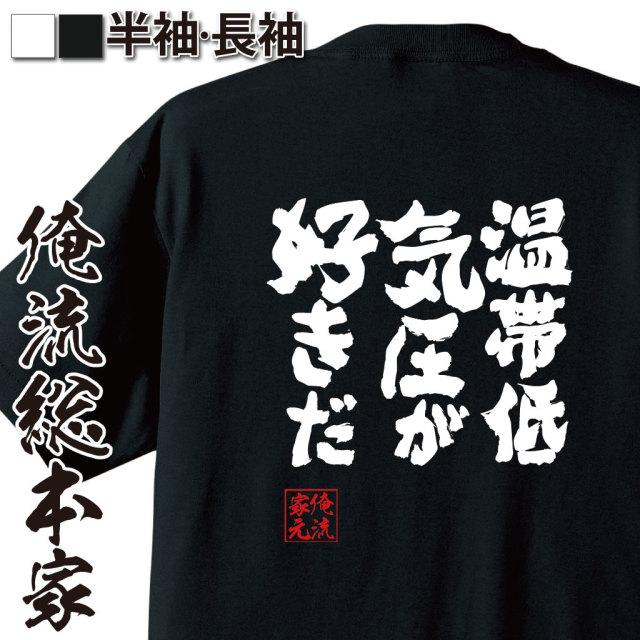 魂心Tシャツ【温帯低気圧が好きだ】