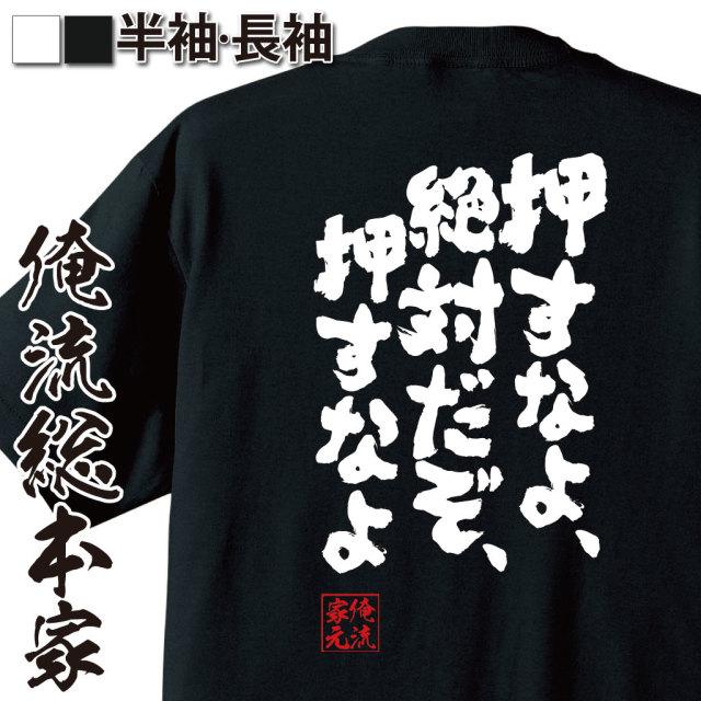 魂心Tシャツ【押すなよ、絶対だぞ、押すなよ】
