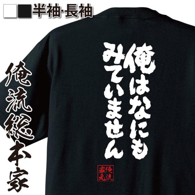 魂心Tシャツ【俺はなにもみていません】