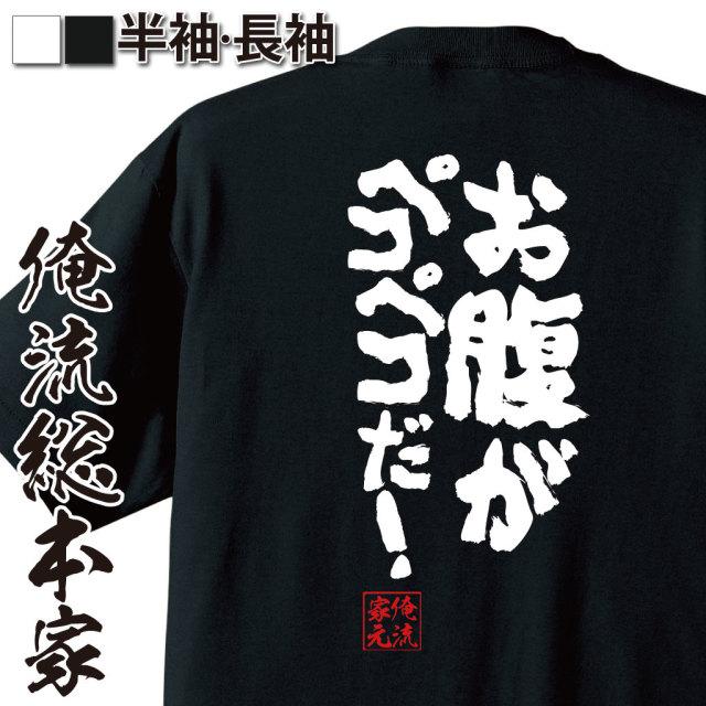魂心Tシャツ【お腹がペコペコだ!】