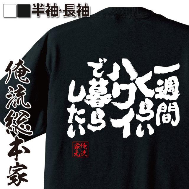 魂心Tシャツ【一週間くらいハワイで暮らしたい】