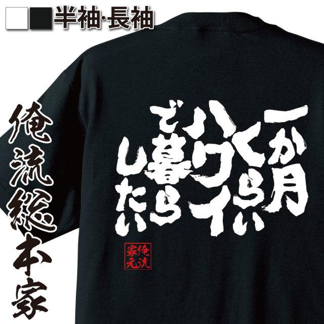 魂心Tシャツ【一か月くらいハワイで暮らしたい】