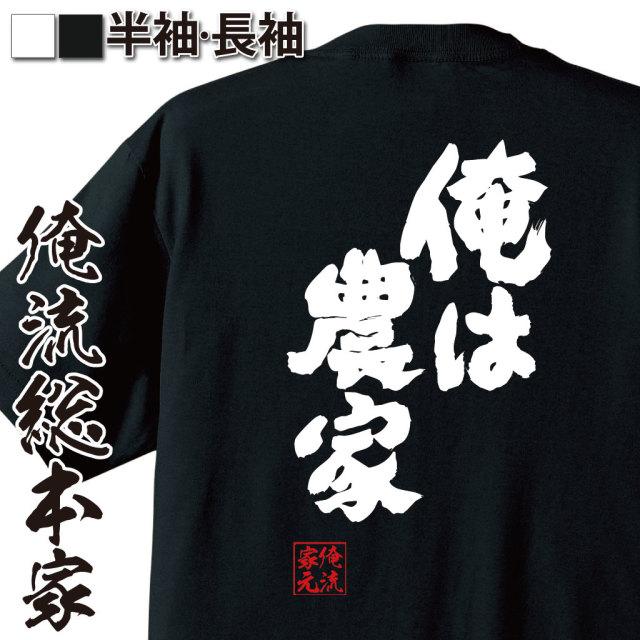 魂心Tシャツ【俺は農家】