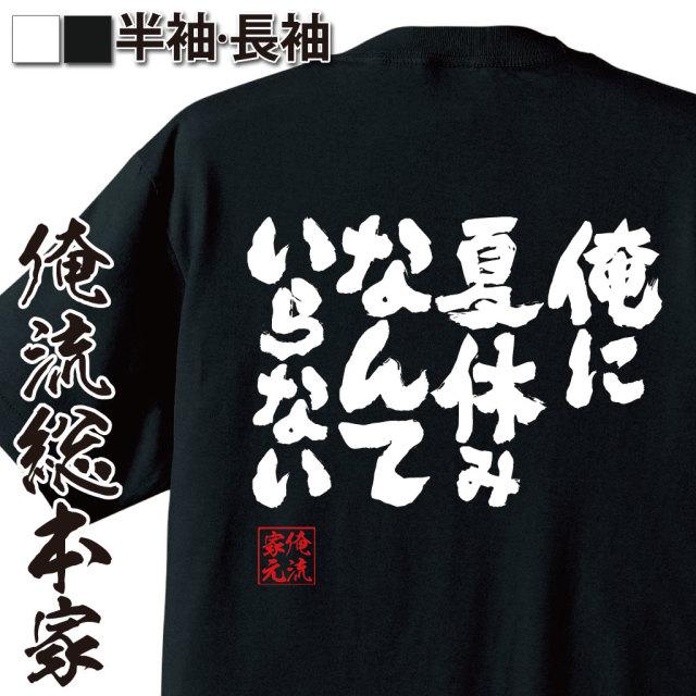 魂心Tシャツ【俺に夏休みなんていらない】