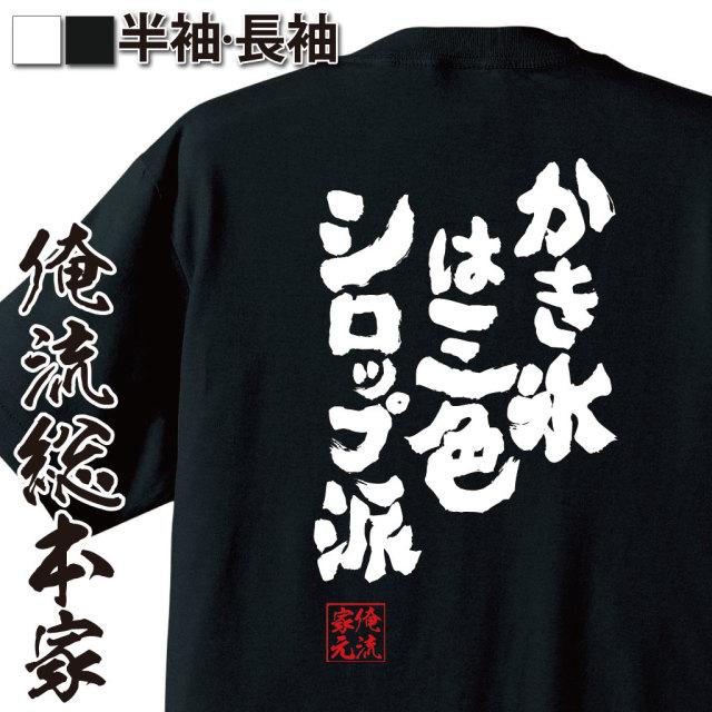 魂心Tシャツ【かき氷は三色シロップ派】
