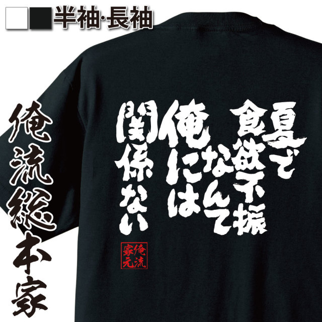 魂心Tシャツ【夏で食欲不振なんて俺には関係ない】