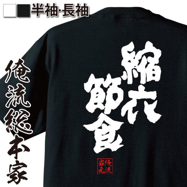 魂心Tシャツ【縮衣節食】
