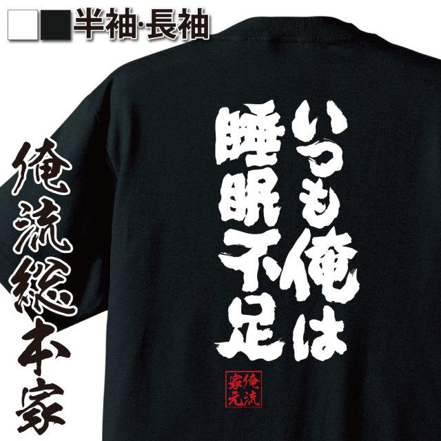 魂心Tシャツ【いつも俺は睡眠不足】