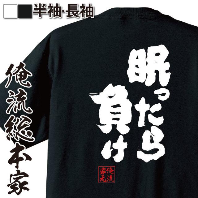 魂心Tシャツ【眠ったら負け】