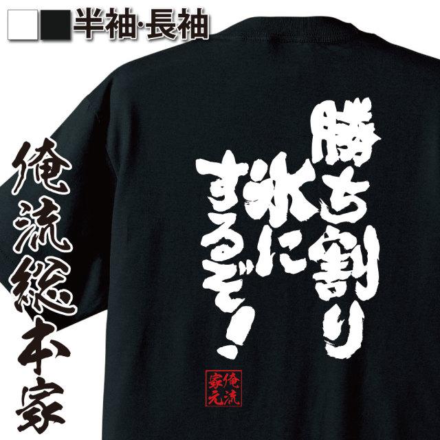 魂心Tシャツ【勝ち割り氷にするぞ!】