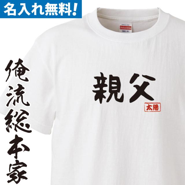 名入れTシャツ 前面プリント 【親父のTシャツ】
