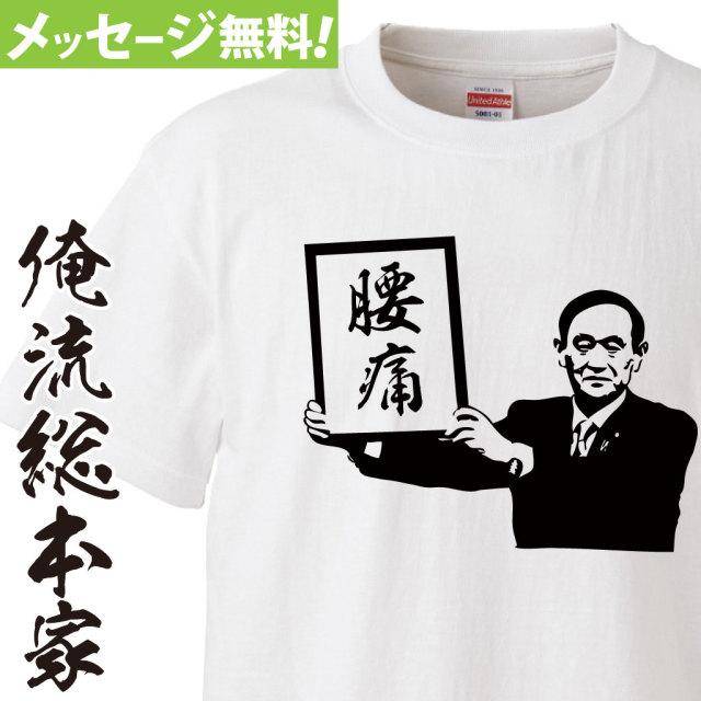 名入れTシャツ【令和 新年号発表-菅官房長官風2】