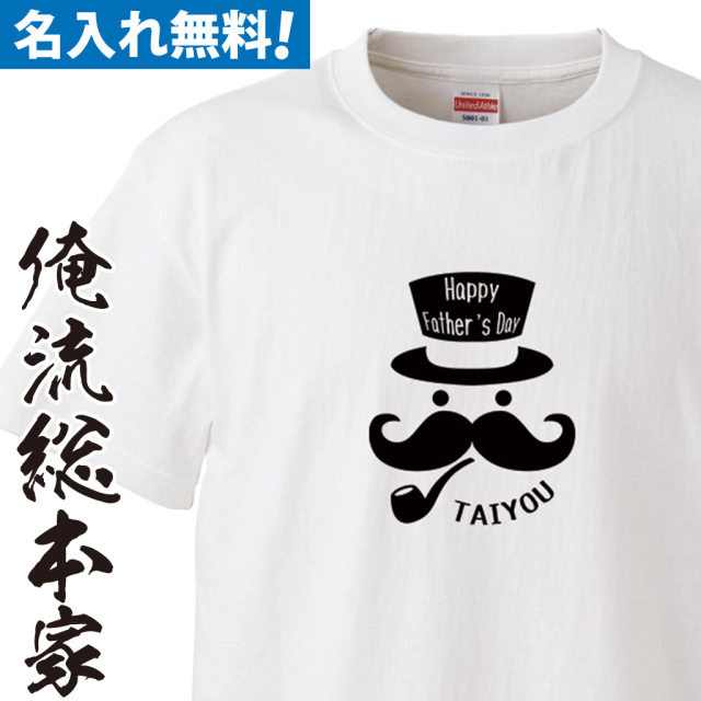 名入れTシャツ【父の日ジェントルマンパイプ】