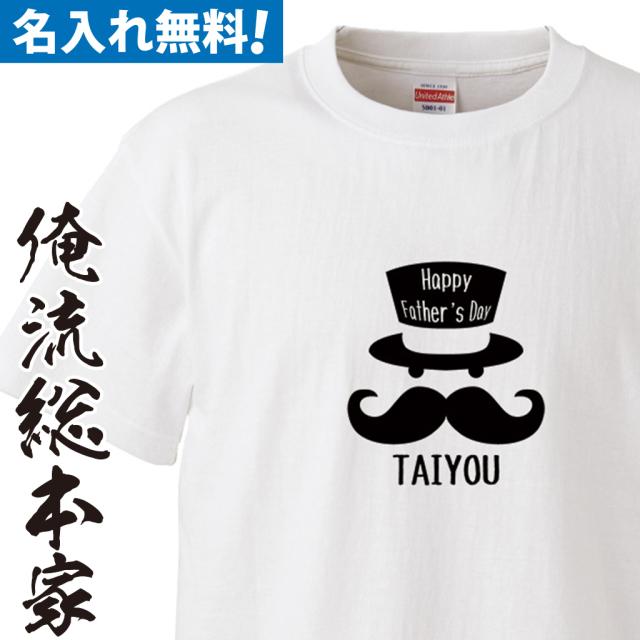 名入れTシャツ【父の日ジェントルマン】