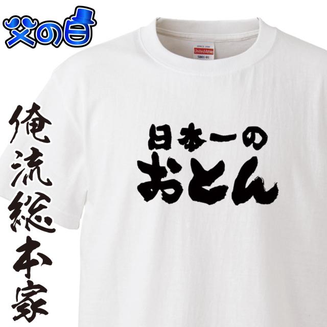 【日本一のおとん】
