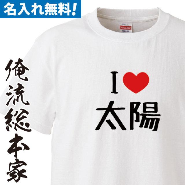 名入れTシャツ【I(LOVE)名前(漢字)】