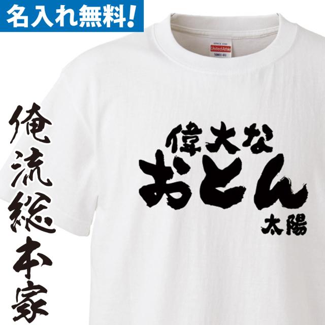 名入れTシャツ 前面プリント 【父の日偉大なおとん】