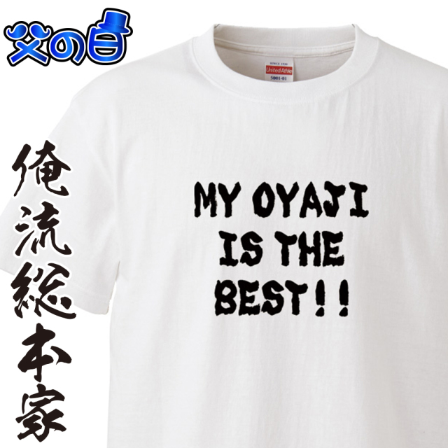 【MY OYAJI IS THE BEST!!】