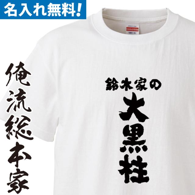 名入れTシャツ 前面プリント 【父の日我が家の大黒柱】