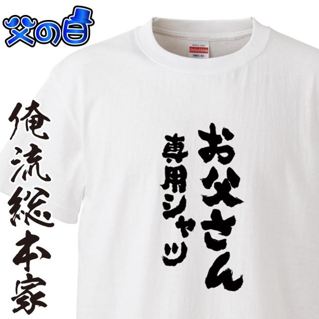 【お父さん専用シャツ】
