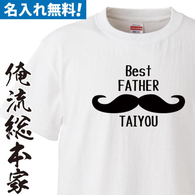 名入れTシャツ【BEST FATHER】