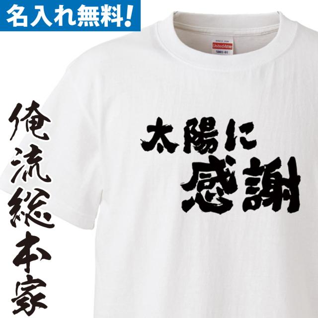 名入れTシャツ 前面プリント 【●●に感謝】