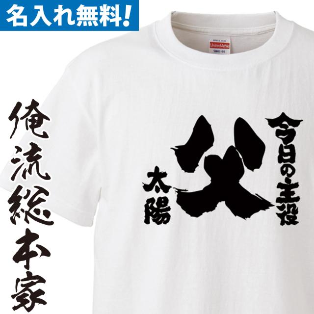 名入れTシャツ 前面プリント 【今日の主役父】