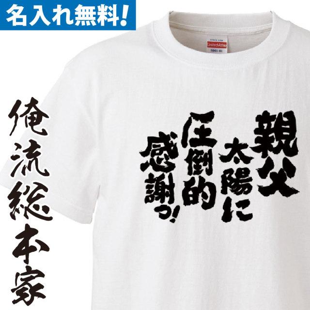 名入れTシャツ 前面プリント 【父の日圧倒的感謝】
