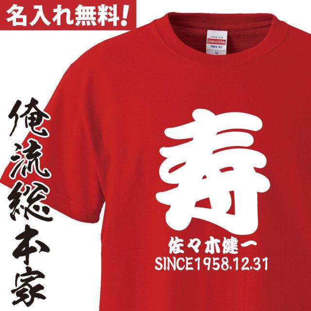 名入れTシャツ【名入れ-還暦Tシャツ寿】