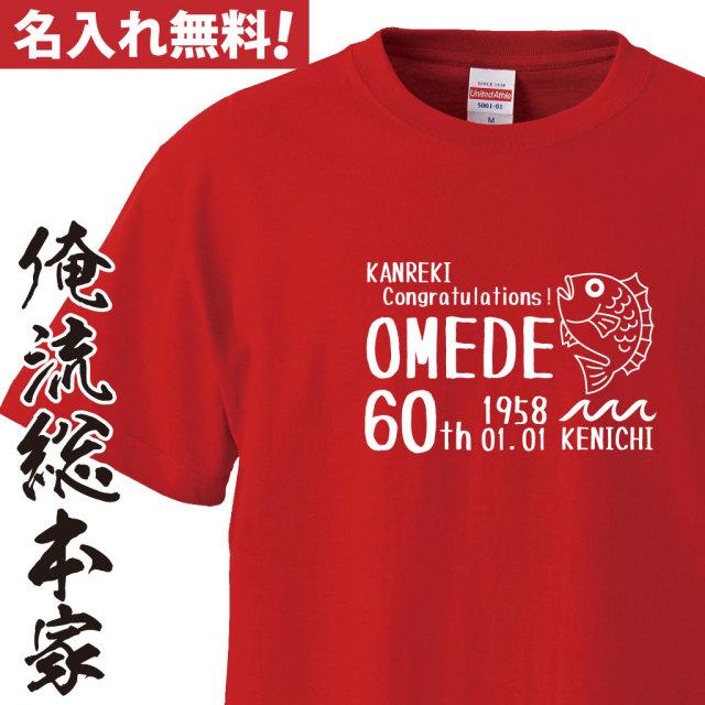 名入れTシャツ【名入れ-還暦Tシャツおめでたい】