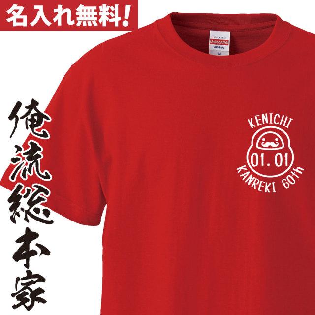 名入れTシャツ【名入れ-還暦Tシャツだるま】