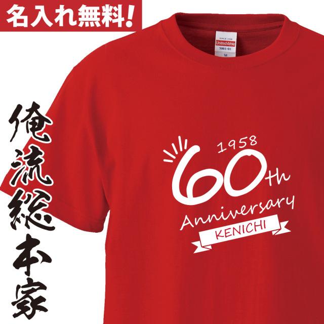 名入れTシャツ【名入れ-還暦Tシャツリボン】
