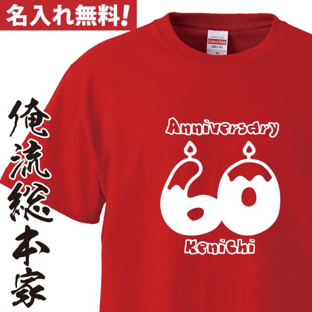 名入れTシャツ【名入れ-還暦Tシャツキャンドル】