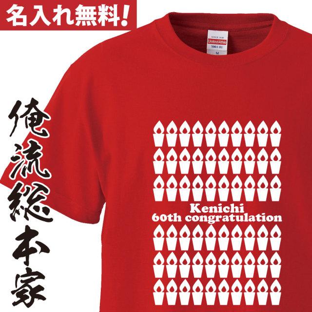 名入れTシャツ【名入れ-還暦Tシャツ60本のキャンドル】