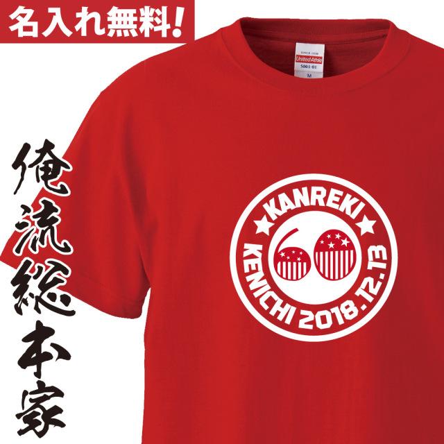 名入れTシャツ【名入れ-還暦Tシャツアメカジ風】