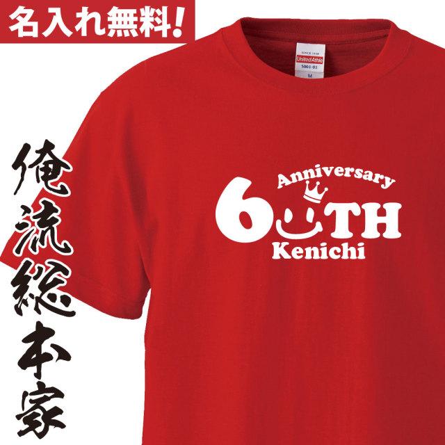 名入れTシャツ【名入れ-還暦Tシャツスマイル王】
