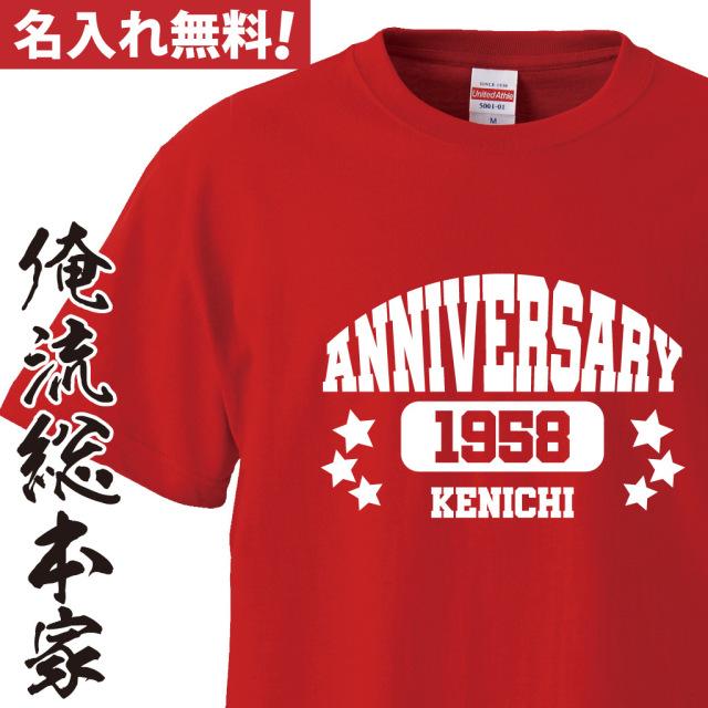 名入れTシャツ【名入れ-還暦Tシャツアメカジ風アニバーサリー】