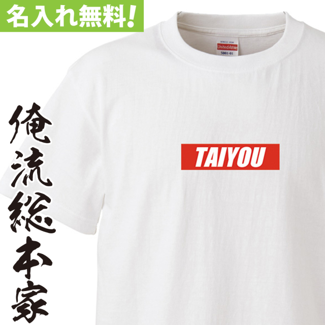 名入れTシャツ【名入れ-ストリートボックスロゴ風】