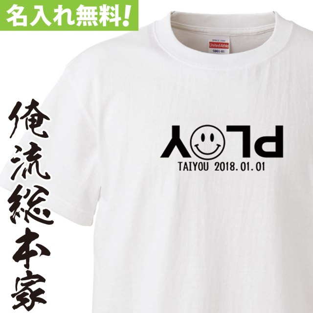 名入れTシャツ【名入れ-PLAYスマイル】