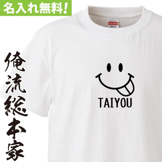 名入れTシャツ【名入れ-スマイリーフェイスベロだし】