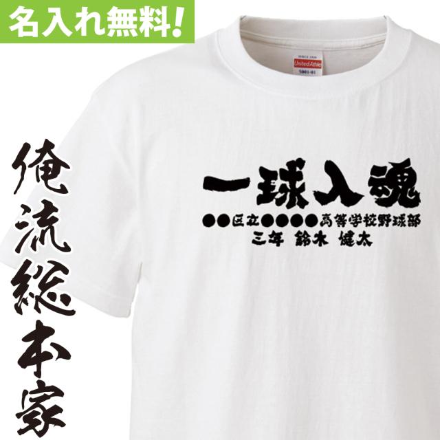 名入れTシャツ【名入れ-一球入魂】
