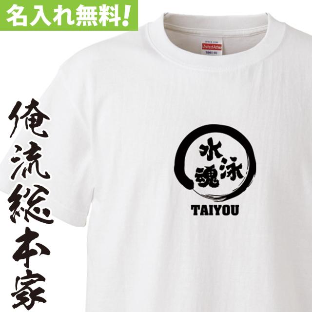 名入れTシャツ【名入れ-部活魂 水泳魂】